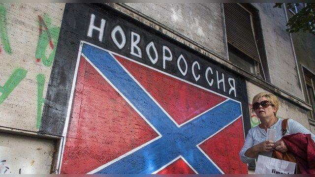 Проект Новороссия: курс на сверхдержаву