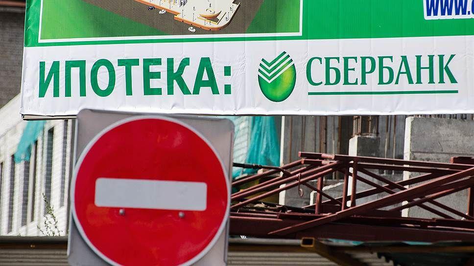 Сбербанк готов снизить ставки для своих ипотечных заемщиков до 12-13%